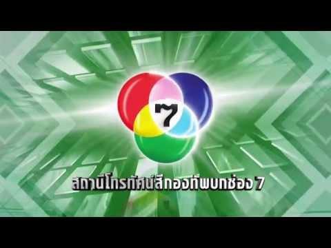 เปิดสถานี ช่อง 7 HD ครั้งแรกประวัติศาสตร์ - ฟรีทีวี เสาอากาศ ทีวีดิจิตอล