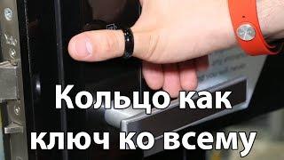 Умное кольцо от Keydex: просто - значит, хорошо