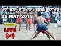 🔴 [Live] Assi Kalan (Ludhiana) Kabaddi Tournament 26 May 2018