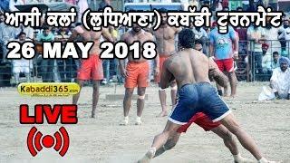 ???? [Live] Assi Kalan (Ludhiana) Kabaddi Tournament 26 May 2018