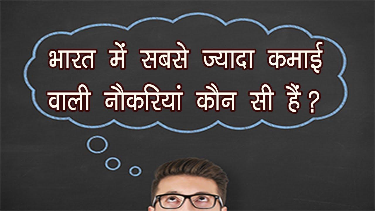 भारत में सबसे ज्यादा कमाई करने वाली जॉब्स ||Top 10 Highest Paying Jobs in India ||Best Jobs in India