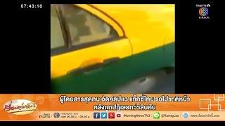 เรื่องเล่าเช้านี้ ผู้โดยสารสุดทน อัดคลิปแฉ แท็กซี่ไทย รอไปชาติหน้า (23 ม.ค.58)