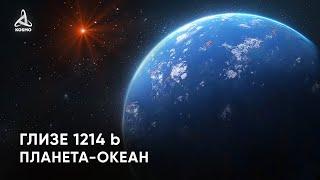 Загадочный мир Глизе 1214 b. Что нам известно о планетах-океанах?