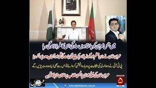 CEO Channel Five Imtinan Shahid giving expert opinion on PTI Chairman Imran Khan's address