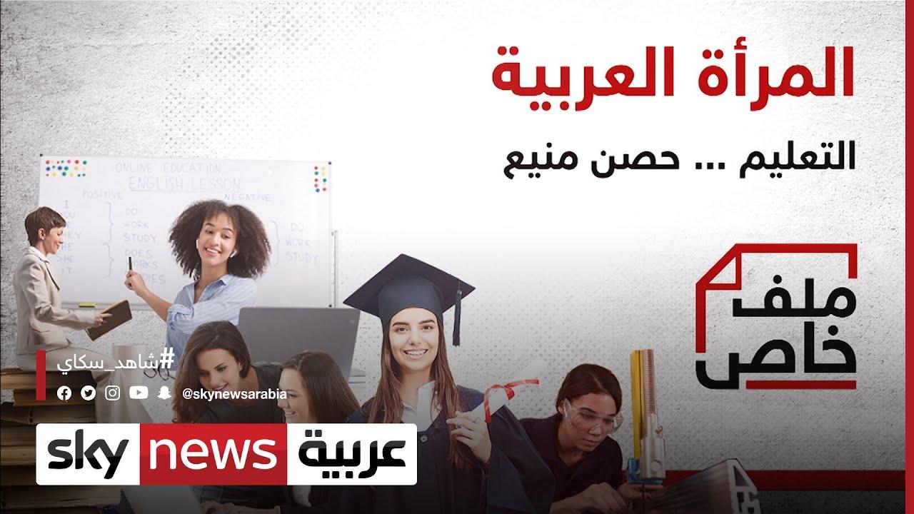 المرأة العربية.. التعليم حصن منيع | ملف خاص  - نشر قبل 2 ساعة