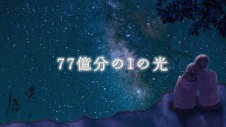 Vocal: Yuu.Kawaguchi Lyric: Yuu.Kawaguchi Music: SAKINA Illustration: シャンテ Jacket: Renriri Movie: Renriri Instagram http://Instagram.com/u_antime_ Twitter ...