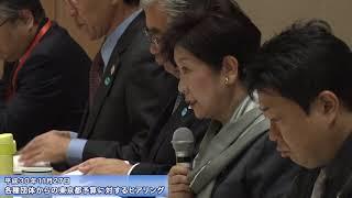 各種団体からの東京都予算に対するヒアリング【平成30年11月27日】