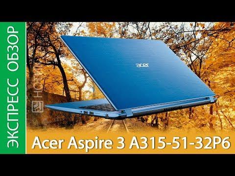 Экспресс-обзор ноутбука Acer Aspire 3 A315-51-32P6