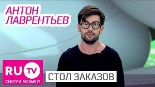 Тема  Антон Лаврентьев
