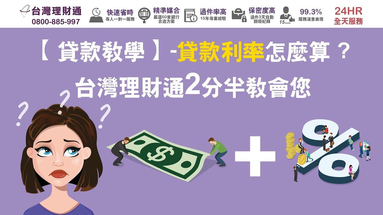 【貸款教學】貸款利率怎麼算?臺灣理財通2分半教會您! - YouTube