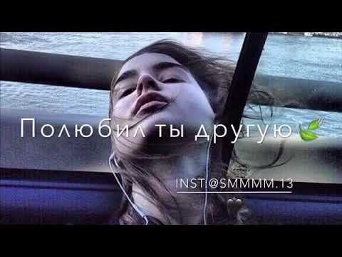 Жизнь мою ты погубил!