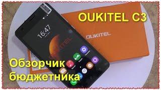 Смартфон OUKITEL C3 MTK6580 Android 6.0 посылка обзор и тест