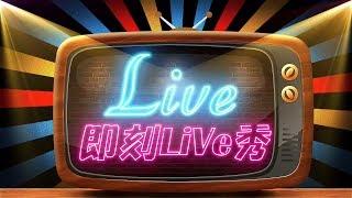 即刻槍戰【即刻Live秀】5/19 髒髒有阿加萬事足!!今天PK送厄火悍將,記得來吃土R★★★