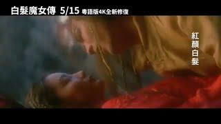 《白发魔女传》/The Bride with White Hair 发布4K修复版预告( 张国荣 / 林青霞 / 吴镇宇 )【预告片先知 | 20200509】