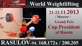 RASULOV Ramazan-94 (168,172х/200,205) 2013-Grand Prix Cup of the President of Russia.