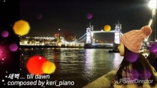 [피아노 자작곡] 새벽 ( till dawn ) : 불면증을 위한 음악
