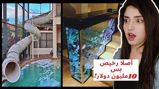 أفخم منازل رح تتمنى تعيش فيها !! اختارو معي منزل الأحلام