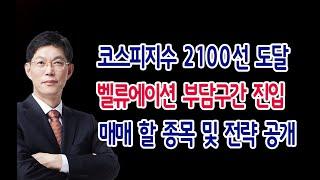 [주식]미중 차관급 무역협상 진행 국내증시 기대감으로 …