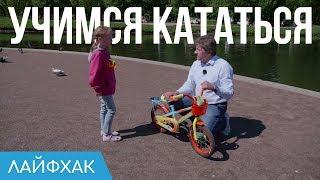 видео Как научить ребенка кататься на велосипеде