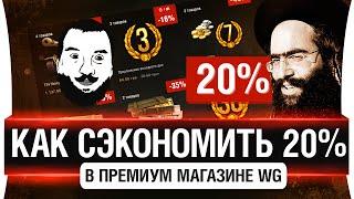 Как сэкономить 20% в премиум магазине WG(Спеши выиграть ИС-6 на https://wotshop.net/ Скидка 30% до полуночи! *Gold for Tanks Android - http://bit.ly/1TUEXvl * Анонсер стримов Дезика..., 2016-02-27T20:04:35.000Z)