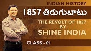 Download 1857 తిరుగుబాటు - Class 1 | CLASS ROOM LECTURE | 1857 REVOLT | GROUP 2 | APPSC TSPSC | Saeed Sir Mp3 and Videos