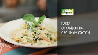 Паста со сливочно-овощным соусом  - Рецепты паст от Bonduelle