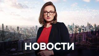 Новости с Ксенией Муштук / 24.12.2020