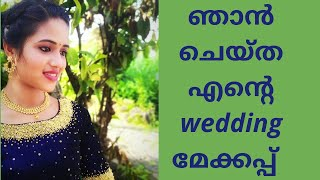 Bridal Makeup For Beginners/Malayalam /2019/Tips For The Day/Saranya