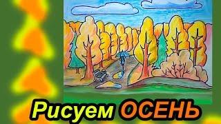 Как нарисовать осенний пейзаж   / рисуем ОСЕНЬ