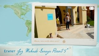 Отзыв об отеле Jaz Makadi Saraya Resort 5* в Египте, Хургада.