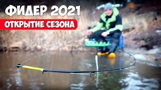 Открытие фидерного сезона 2021 РЫБАЛКА на ФИДЕР ЗИМОЙ река Северский Донец