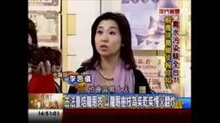 年代向錢看:食在有夠毒 解毒排毒撇步報你知?!(4/4a) 20131216