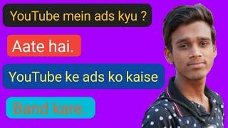 """YouTube mein ads kyu aate he""""Aur kaise ads ko band kare ?"""