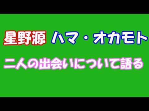 「絶対、社交辞令だと思った」星野源&ハマ・オカモト 出会いのエピソード