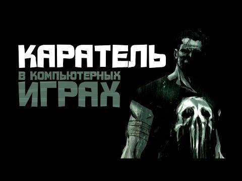 The PUNISHER / КАРАТЕЛЬ. 100%