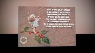 Поздравление с Днем Ангела Владимиру