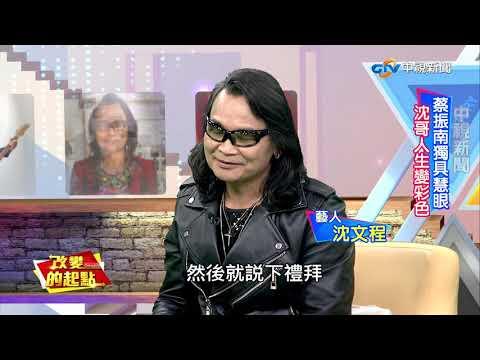 《改變的起點》金曲歌王沈文程 活出驚奇人生(完整版)│中視新聞20190504