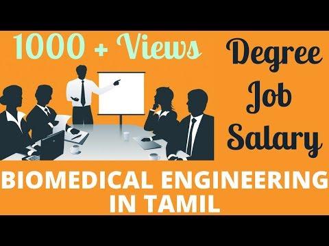 BIOMEDICAL ENGINEERING IN TAMIL | பயோமெடிகல் இன்ஜினியரிங்