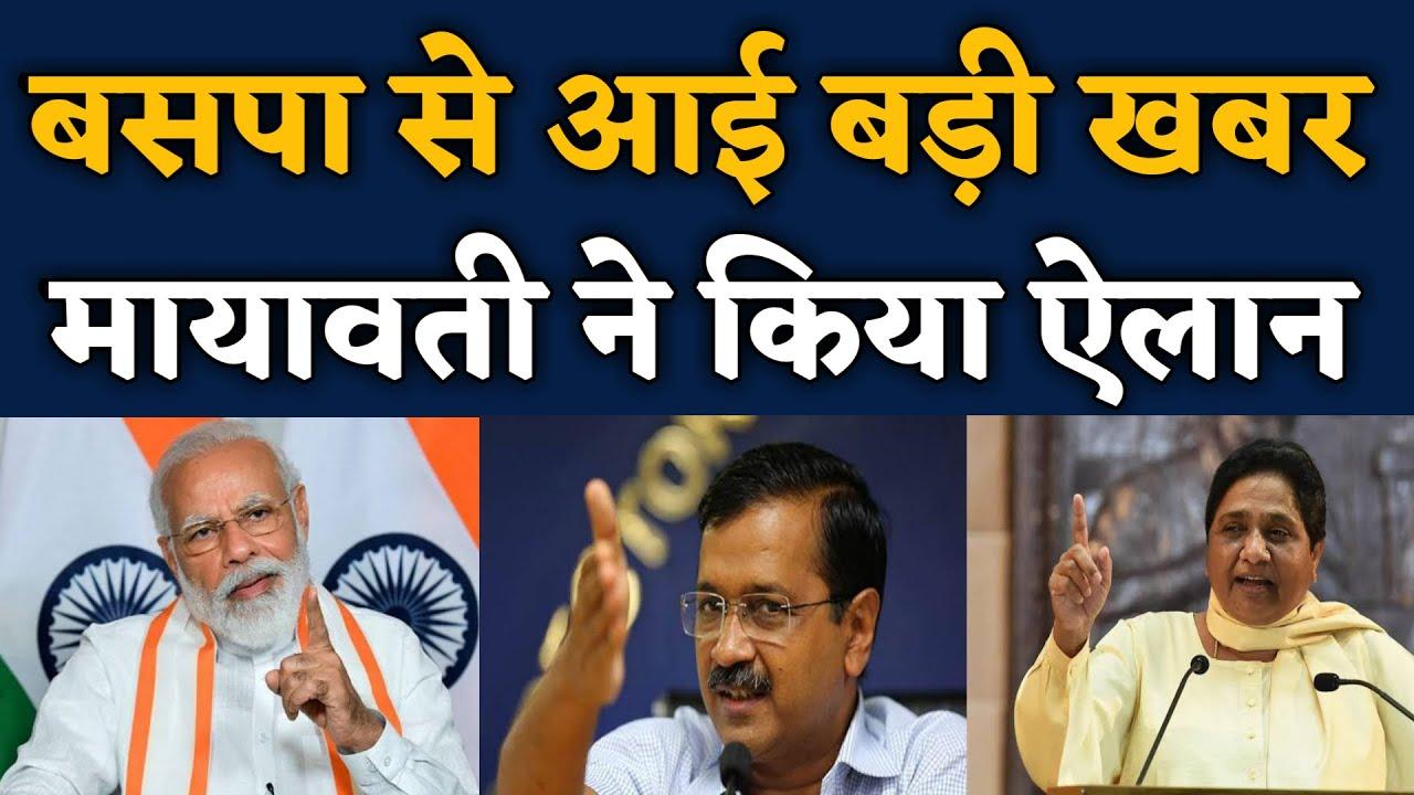बसपा से आई बड़ी खबर | Bahujan Samaj Party | Mayawati BSP | Bahujan News | Bihari Sultan News