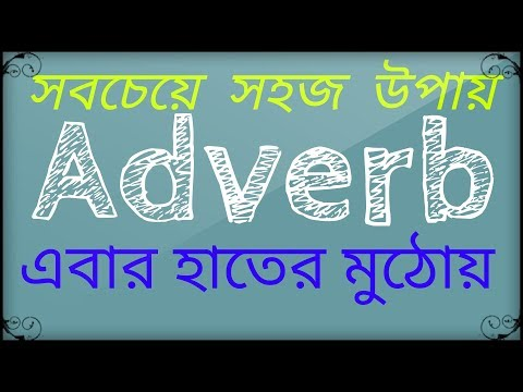 Learn Adverb in bengali. Easiest way to learn English.