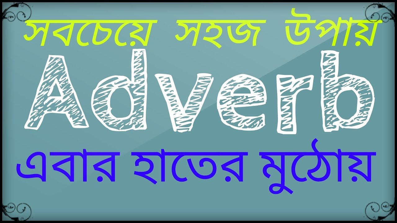 Learn Adverb in bengali  Easiest way to learn English