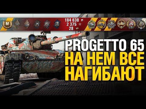 Progetto 65 - Они заполонят рандом 100%