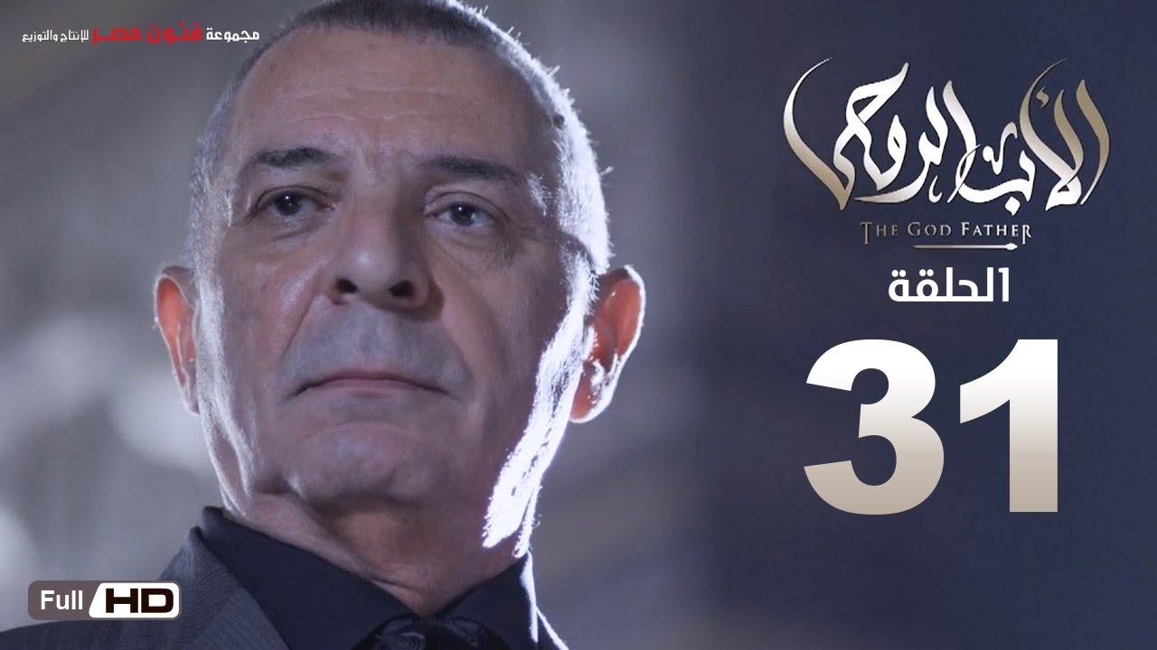 مسلسل الأب الروحي HD الحلقة 31