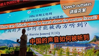 Chinese students getting the low-down on western msm  - from someone who knows! Re-Upload Coming!