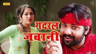 परी पाण्डेय की गदरल जवानी मारे उछाल || Samar Singh || New Bhojpuri Songs ||  Chanda Cassette