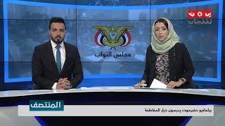 نشرة اخبار المنتصف | 09 - 04 - 2019 | تقديم اماني علوان و هشام الزيادي | يمن شباب