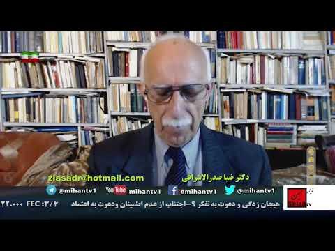 نظری به تاریخ مهاجرت وسکونت مردمان ایران (37)  گفتاری از دکتر ضیا صدر الاشرافی