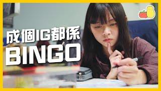 【成個IG都係Bingo呀!😨】你今日Bingo咗未啊?|Pomato 小薯茄
