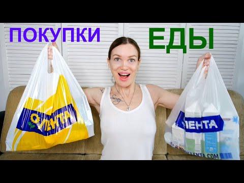 Покупки в ЛЕНТЕ и МАГНИТЕ/ ВКУСНЯШКИ/ Shopping LIVE