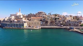 سوّاح الموسم الثاني | مدينة يافا thumbnail